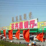 北京玉泉营花卉展销厅