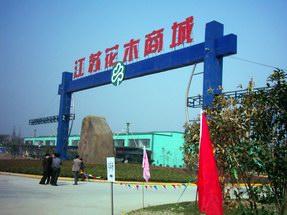 江苏花木商城