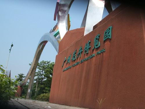 广州花卉博览园