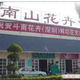 深圳市南山国际花卉中心