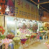 上海曹家渡花卉市场