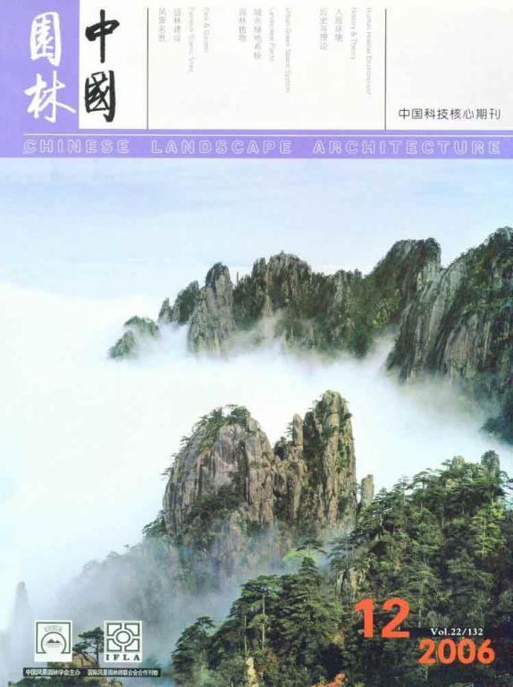 《中国园林》