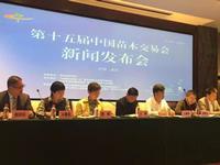 第十五届中国苗木交易会11月10日隆重开幕