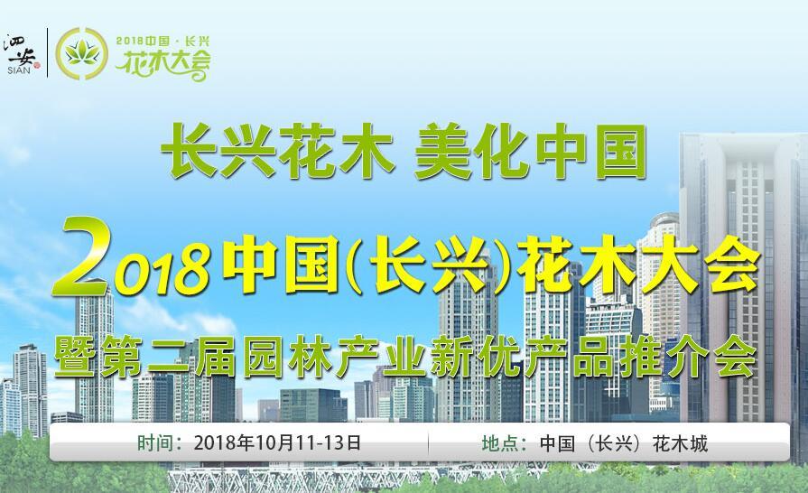倒计时1天!2018中国(长兴)花木大会活动指南