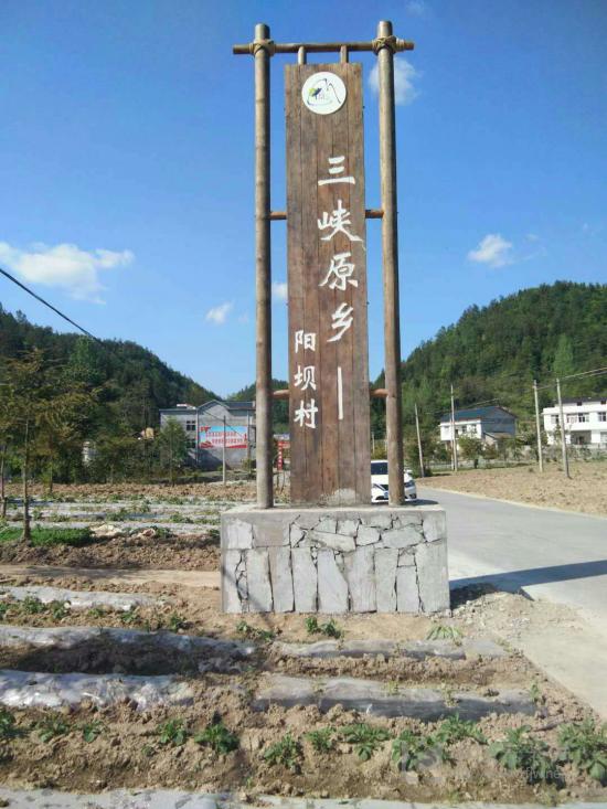 """四川龙桥乡统一安装""""三峡原乡""""标识牌"""
