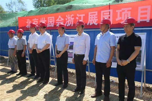 2019北京世园会之浙江园举行开工奠基仪式