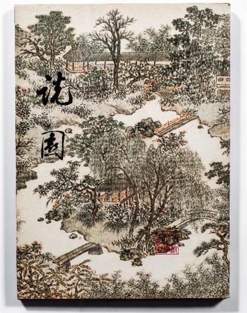 陈从周诞辰百年:看这位园林学者鲜为人知的笔墨造诣图片