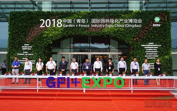 2018中国(青岛)国际园林绿化产业博览会开幕