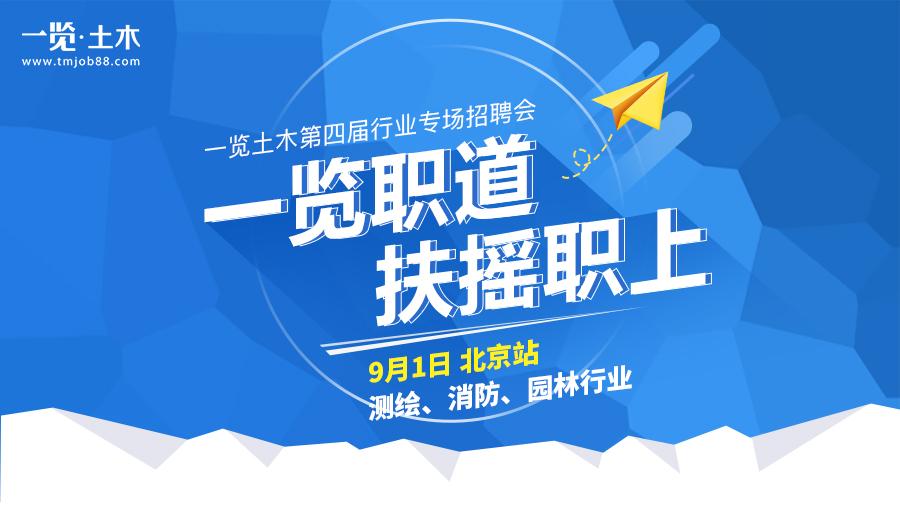 第四届土木行业专场招聘会(北京站)9月举办
