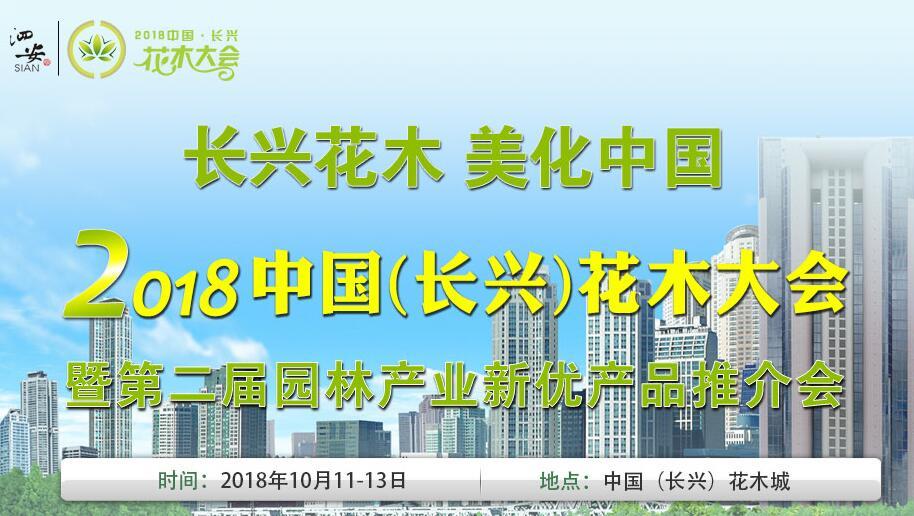 2018中国(长兴)花木大会展位爆满