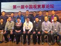第二届中国观草学术研讨会鸣锣在即