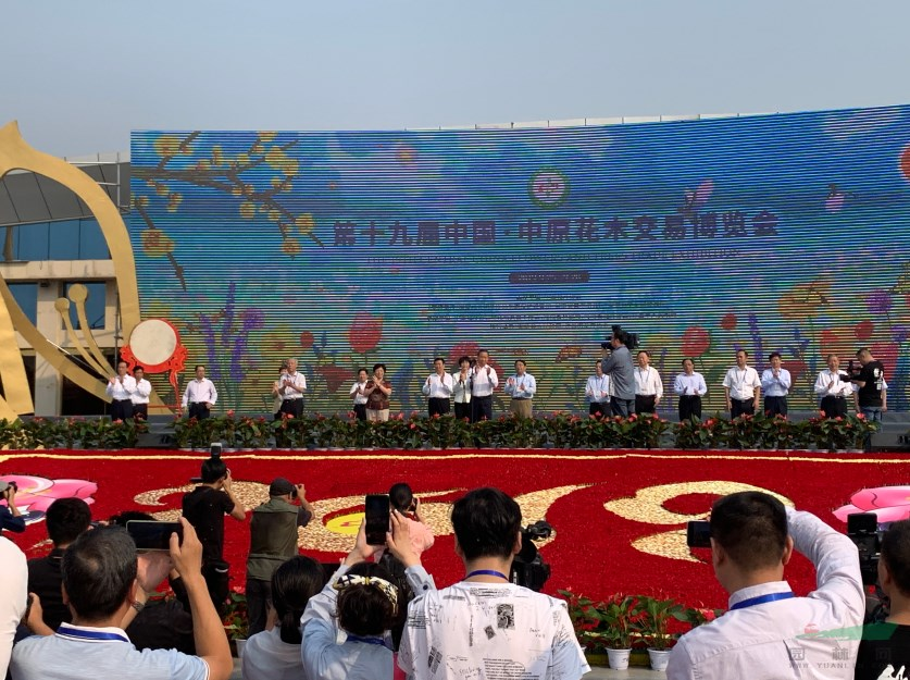 花为媒,襄盛世!第十九届中国·中原花木交易博览会隆重开幕!