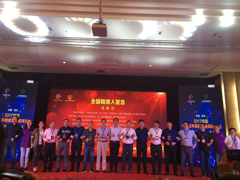 第二届中国花卉租摆产业高峰论坛即将在青州举办
