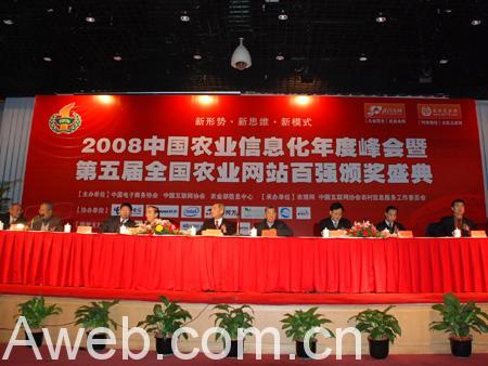 2008中国农业网站百强颁奖盛典