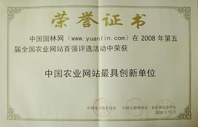 08中国农业百强网站揭晓 中国园林网榜上有名