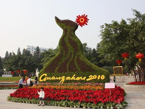 广州:雕塑公园展出25万盆亚运花卉