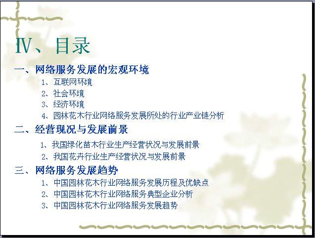 中国园林网总经理陈勇:园林绿化行业电子商务发展报告