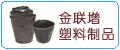 北京金�增塑料制品有限公司