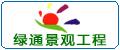 桐庐绿通景观工程公司