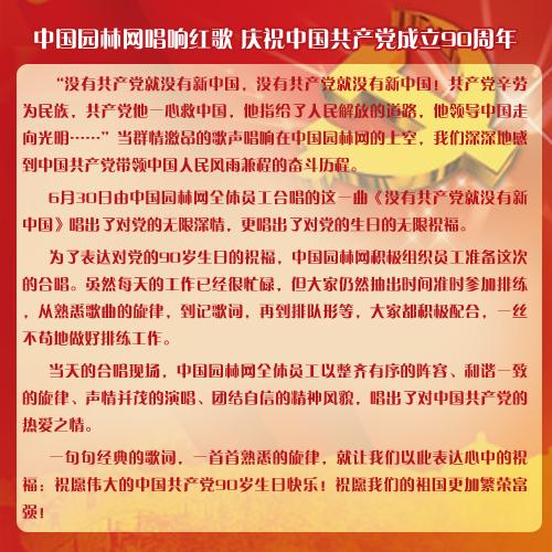 中国园林网唱响红歌 庆祝中国共产党成立90周年