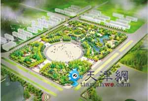 资讯生活天津:大港中心公园启建面积约14.7万㎡ 巧用循环水系