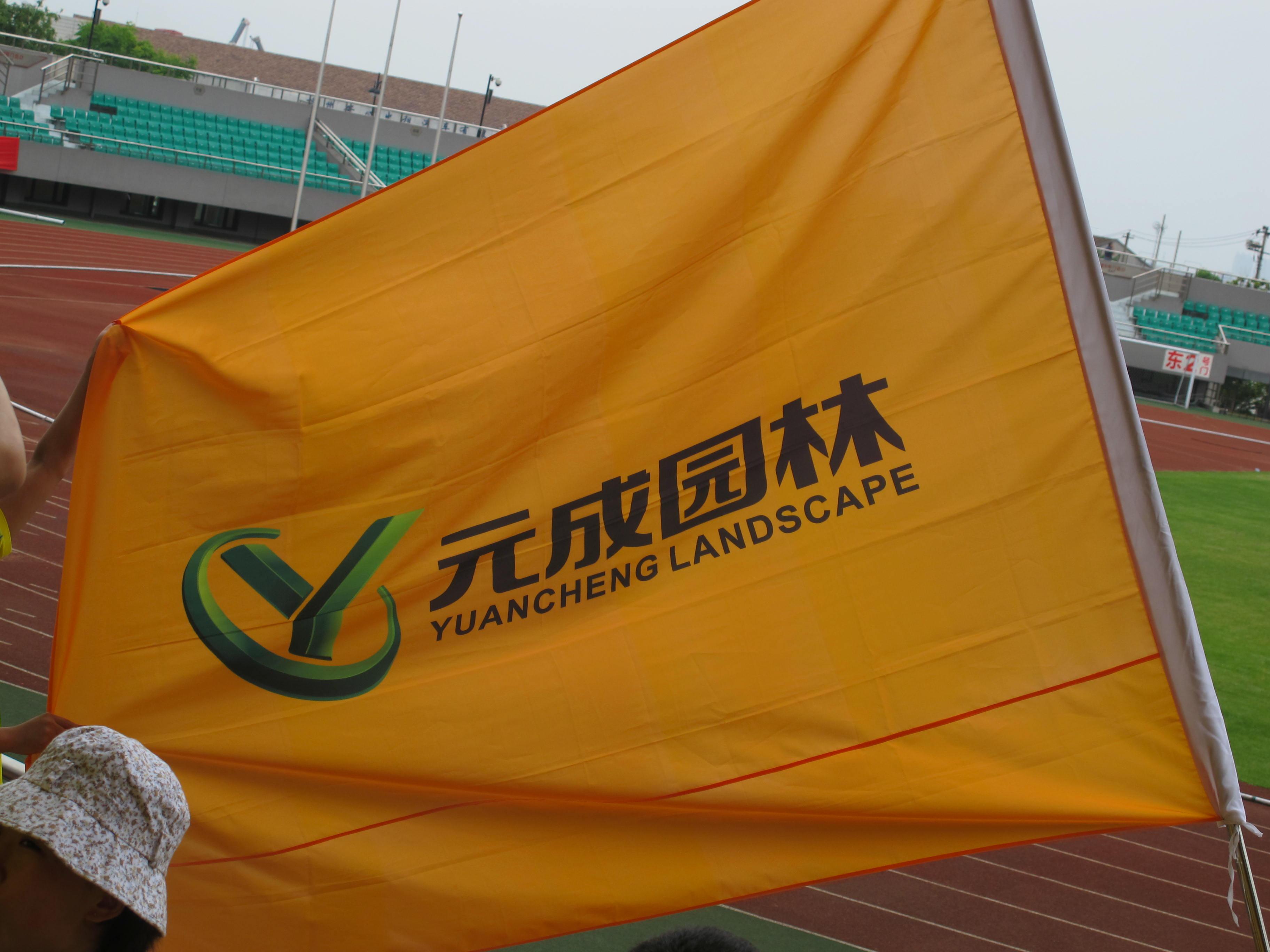 """中国园林网参加""""江干区首届职工运动会"""" 取得优异成绩"""