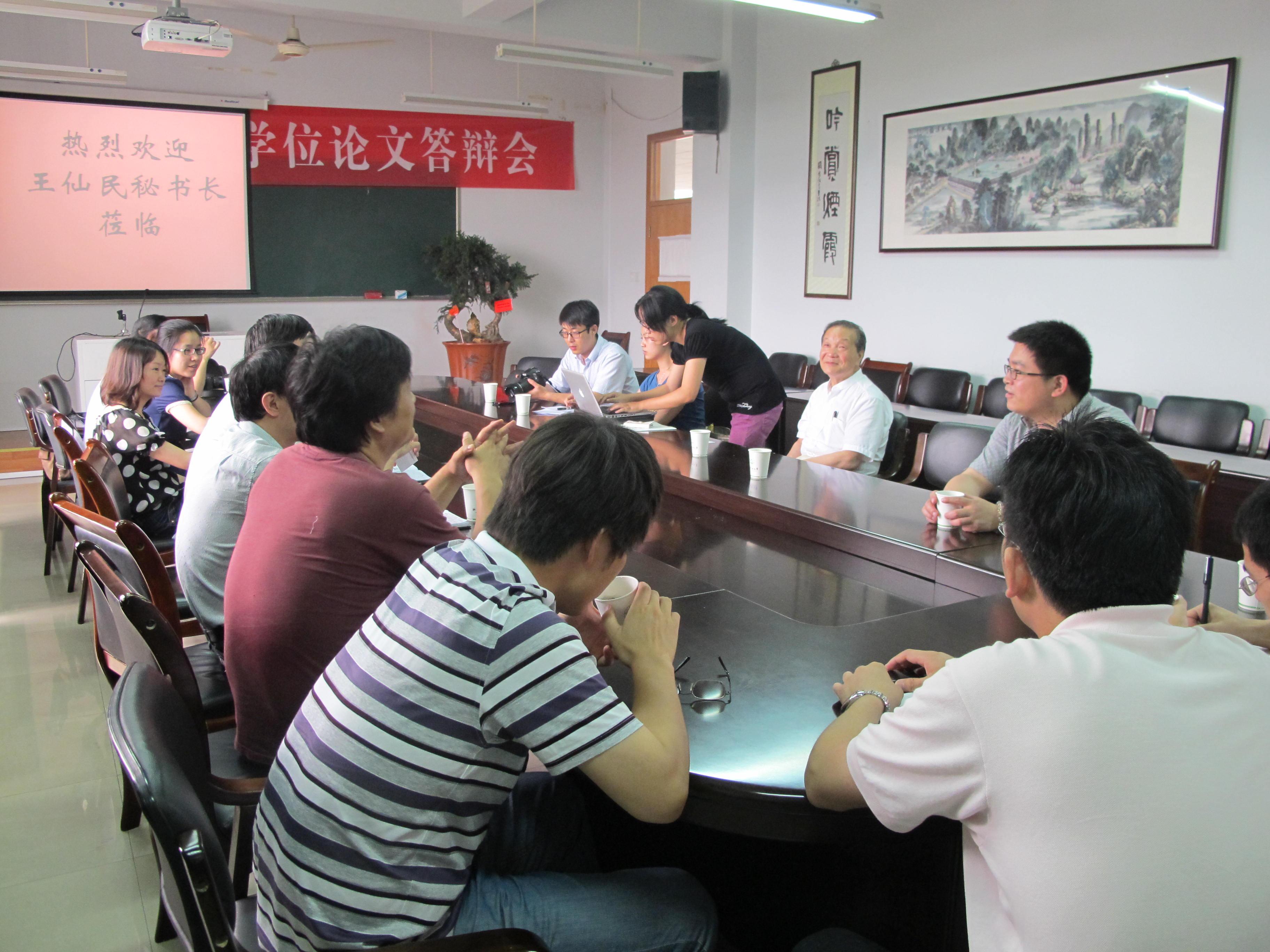 浙江农林大学会议室