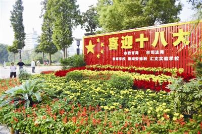 山东:巢城洗耳池公园鲜花朵朵喜迎国庆