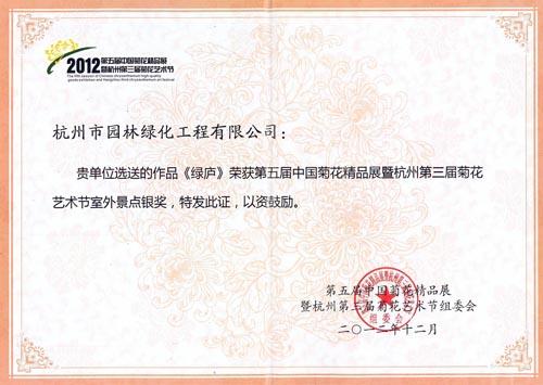 《绿庐》荣获第五届中国菊花精品展银奖