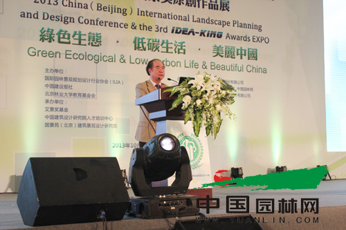 国际园林景观规划设计行业协会主席唐学山在大会发表讲话