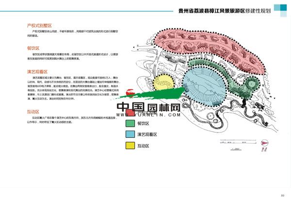 艾景獎作品:貴州省荔波縣漳江旅游風景區度假山莊規劃