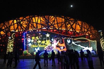 """北京""""放飞中国梦""""景观灯点亮公园""""鸟巢"""""""