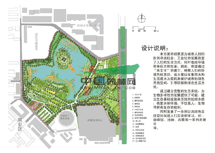 艾景奖作品:长春朝阳公园景观规划设计