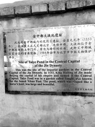 皇家园林变垃圾场 北京西二环75亩别墅群烂尾23年