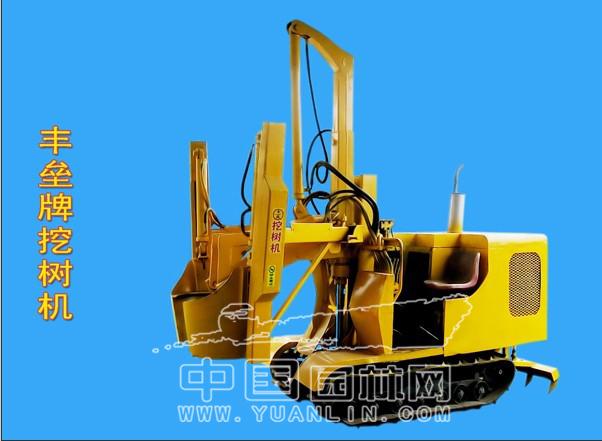 江苏省丰垒果蔬特种机械研制有限公司最新研制多功能挖树机