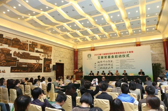 2013第三届艾景奖国际园林景观规划设计大赛启动仪式现场座无虚席