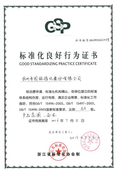 杭州园林顺利通过AA级标准化良好行为确认
