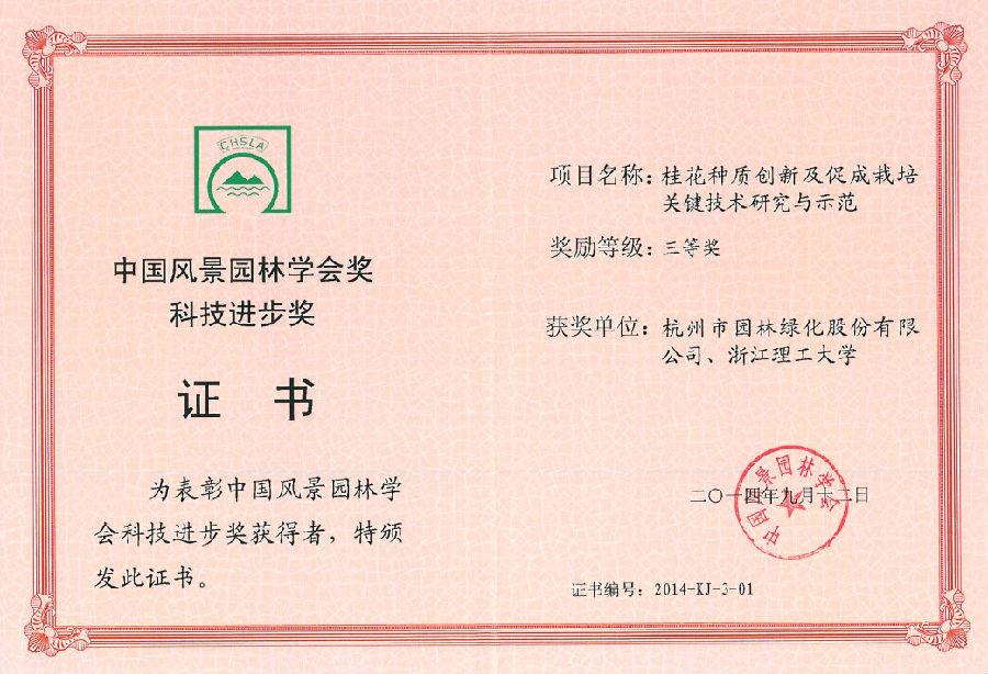 杭州园林荣获2014年中国风景园林学会科技进步奖