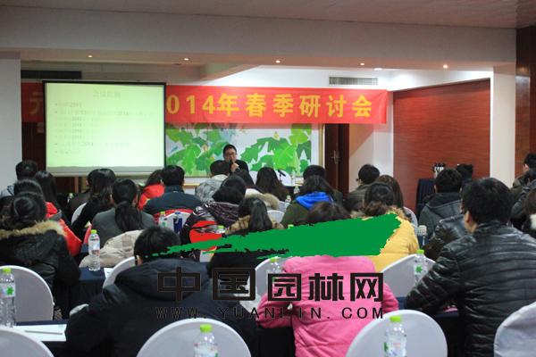 元成园林集团2014春季培训小会场