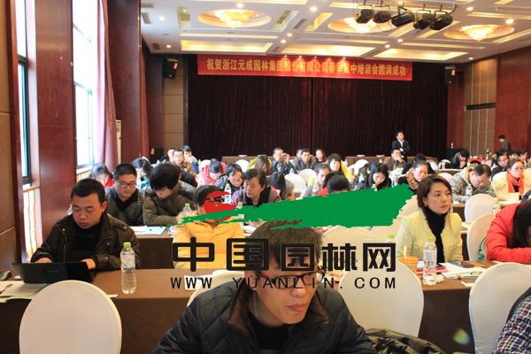 元成园林集团2014春季培训