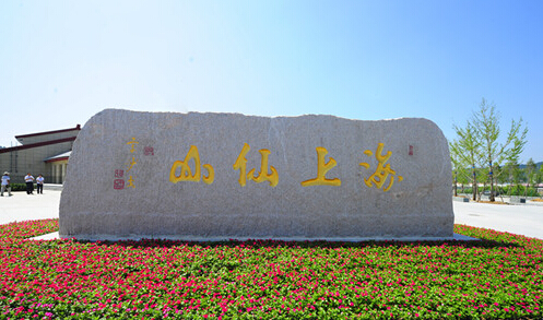 山东:崂山风景区再添国内最大道德经石刻景观