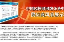 中国园林网网络交易中心风采展示