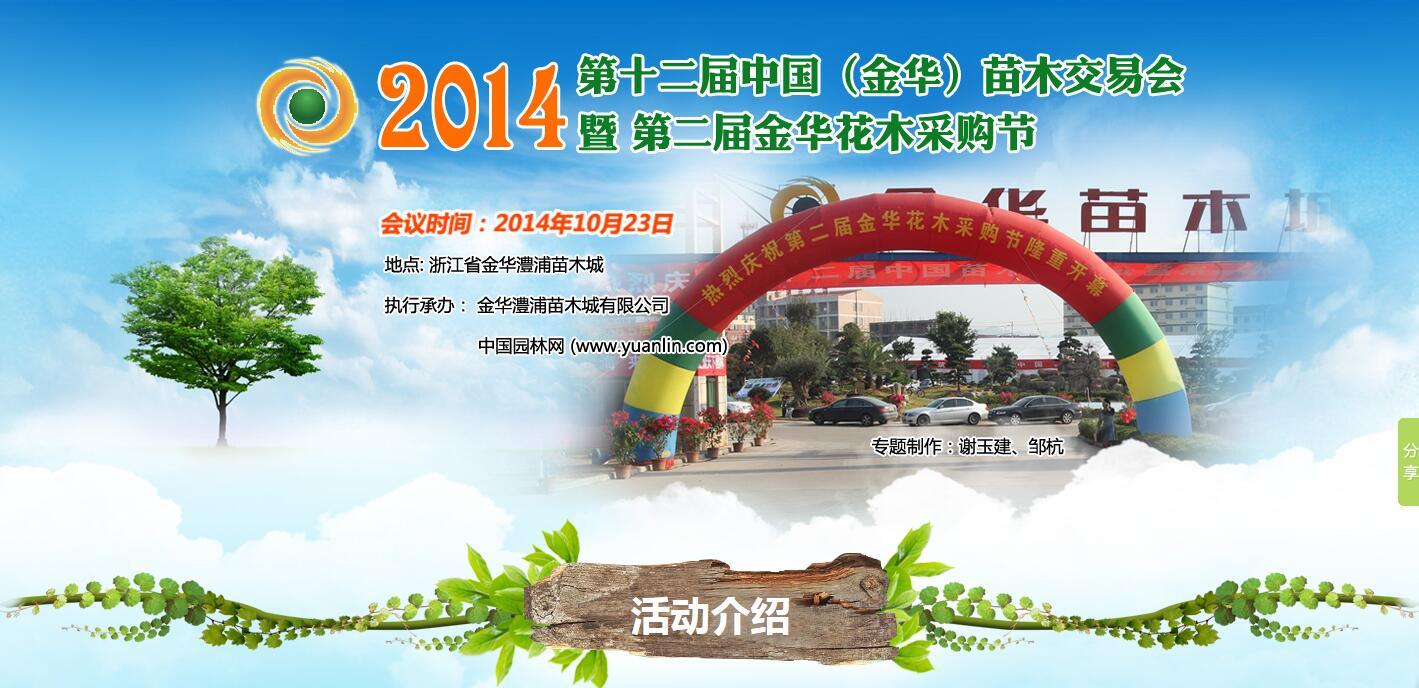2014中国(金华)园林花木产业峰会暨第二届金华花木采购节