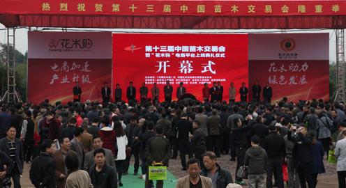 第十三届中国苗交会盛大开幕