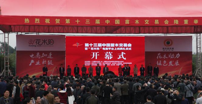 第十三届中国苗交会在金华澧浦苗木城盛大开幕