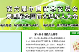 第六届中国苗木交易会暨第四界全国苗木经纪人大会