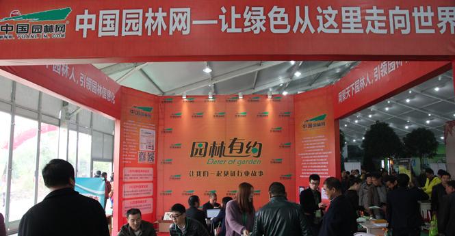 第十三届中国苗交会中国园林网风采出众人气满满!