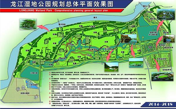 规划平面效果图-滨州高新区倾力打造龙江湿地生态旅游项目高清图片