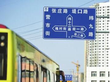 """""""燕式""""标识牌亮相山东济南市纬十二路图片"""