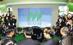 深圳:率先正式发布绿色建筑LOGO使用